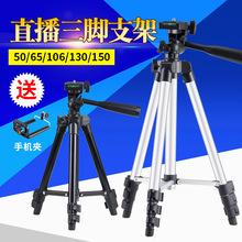 厂家直销铝合金3110三脚架手机相机直播支架便携多功能望远?#21040;?#26550;
