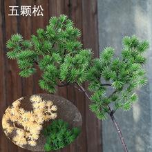 五颗松枝直供中式迎客松盆景造型花材塑料假植物仿真松树崖柏叶子