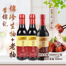 李锦记锦珍组合装500ml*3瓶生抽老抽酿造酱油炒菜上色生抽老抽cn