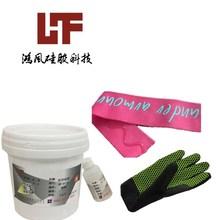 防滑胶织带环保无毒无气味丝印硅胶手套袜子印花硅胶涂层涂布硅胶