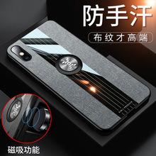 適用蘋果手機殼新款iPhoneXsmax布紋磁吸支架XR創意防摔78p保護套