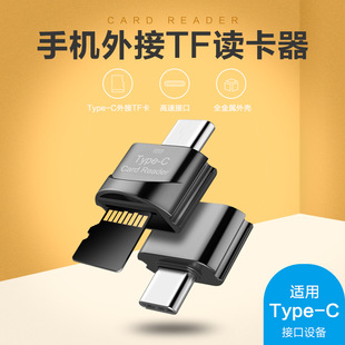 Cross-border type-C applicable to Huawei OTG card reader high-speed memory card mobile phone TF card external expander factory