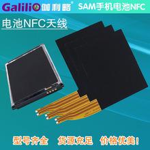 供应三星电池NFC适用多型号三星电池NFC 内置焊接NFC天线 电池NFC
