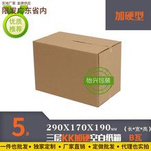 三层K+5号纸箱 加硬邮政纸箱/快递纸箱/定做纸盒子/包装纸箱纸板