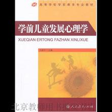 高等学校学前教育专业教材·学前儿童发展心理学 王振宇