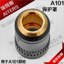 A101保護罩 創菲美A101外噴嘴PC0109 原裝創菲美A101保護帽