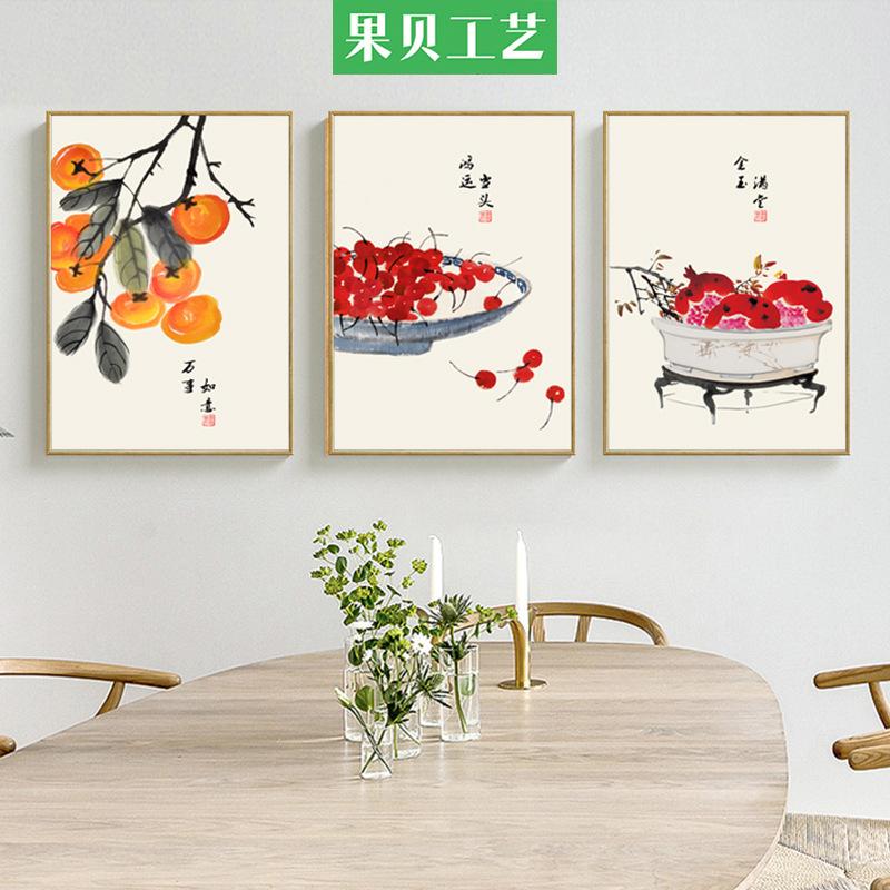 新中式彩绘水果客厅装饰画沙发背景墙壁画禅意餐厅农家乐民俗挂画