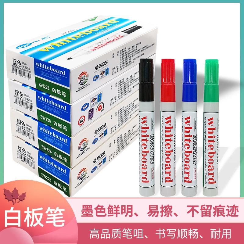厂家直销中柏SW228白板笔 可擦水性笔书写流畅