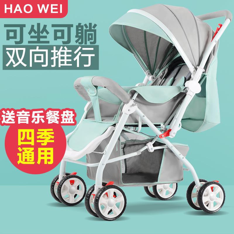 嬰兒推車可坐可躺雙向超輕便攜折疊傘車BB夏季四輪寶寶兒童手推車