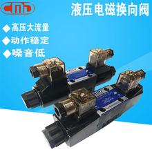 油研液压电磁换向阀 电磁双向阀3C2/3C4/3C6-DL-AC220/D24-02系列