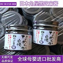缺貨日本進口角屋黑芝麻醬寶寶調味品嬰兒童童營養輔食拌飯料補鈣