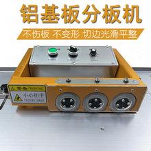 铝基板分板机 LED灯条分板机 多刀分板不伤板不变形切边光滑平整