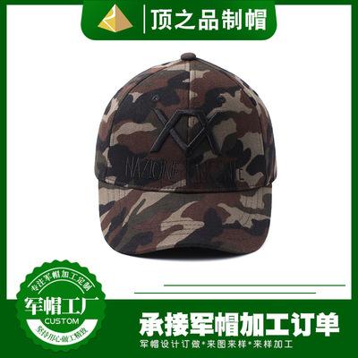 迷彩帽工厂加工订制迷彩帽立体刺绣加工生产迷彩帽丛林迷彩帽工厂