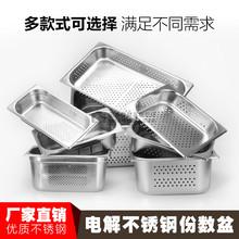 長方形不銹鋼沖孔份數盆過濾盆洗菜盆多用漏盆瀝水歐式餐盆發數盤