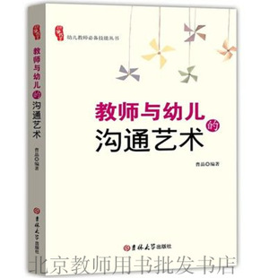 The art of communication between teachers and children Cao Jing, published by Jilin University The art of communication between teachers and children
