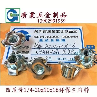 厂家生产销售四爪螺母碳钢镀锌1/4-20*12*19