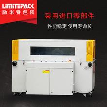 励米特自动热缩机LPS-5030LW塑封机 热收缩全自动热收缩包装机