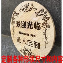 定制创意公司门牌 挂牌办公室装饰木质挂牌田园别墅雕刻 标识牌