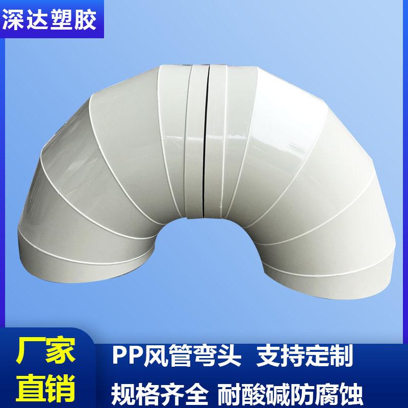 塑料pp弯头通风管弯头聚丙烯排风焊接pp弯头厂家直销