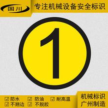 國川標識數字標識機械設備序號標簽不干膠貼紙定做標志貼提示