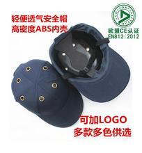 防撞帽安全帽轻便透气型轻型式嵌PP内衬防护车间工作棒球订制LOGO