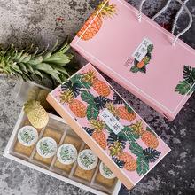 ins網紅鳳梨酥包裝禮盒 機封袋方形底托牛軋酥方塊酥酥機封點心袋