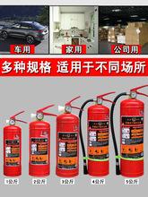 滅火器家用4公斤干粉新國標4kg手提式消防器材工廠店用專商用正品