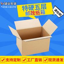 现货批发百货快递通用包装纸箱 定做三五层E瓦楞邮政搬家打包盒