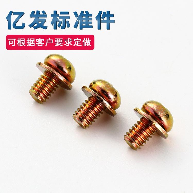 促销碳钢镀彩锌盘头十字槽组合螺丝 圆头十字槽带介子机械螺栓