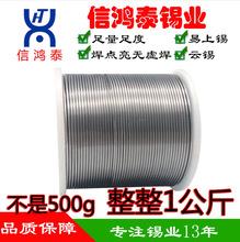 有铅焊锡丝焊锡线 万能锡线低温锡线2.0 mm 0.8mm 1.0mm 可定制