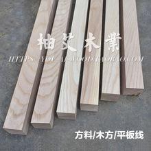水曲柳松木木线条原木实木平板线条方料方条木方木条吊顶隔断立柱