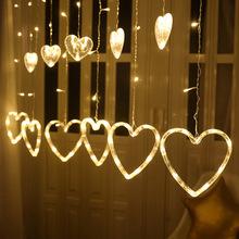心形燈串led愛心窗簾造型燈 溫馨臥室婚慶節日浪漫告白創意裝飾燈