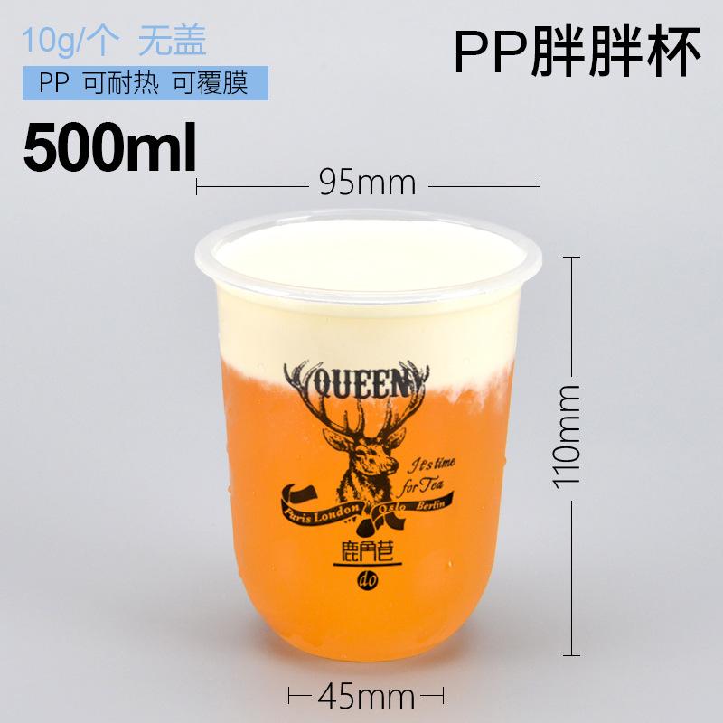 95口径鹿角巷脏脏奶茶杯一次性塑料杯 网红饮料水果捞奶茶杯100个