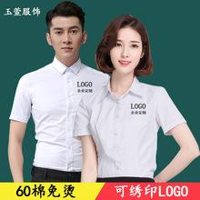 夏季新款商务免烫短袖衬衫男士修身职业装g2000同款?#21672;?#34924;衣定制