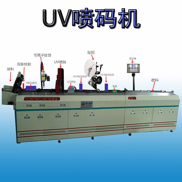 ZJXKJ喷码机 单张RFID服装吊牌喷码机 刮刮卡喷码机 UV喷码机