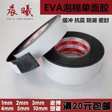 加粘海綿膠帶單面泡棉隔音膠紙黑色EVA防震防撞密封緩沖泡沫膠條