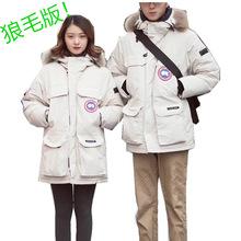 直銷郊狼毛版加拿大加厚保暖冬裝男女沖鋒衣遠征情侶鵝羽絨服08款