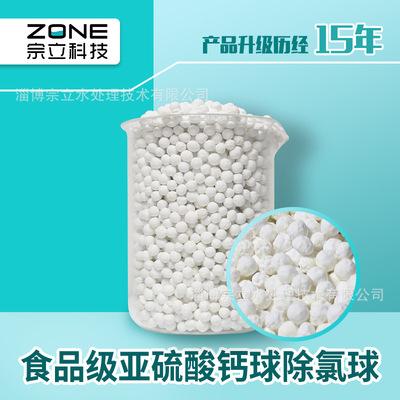 亚硫酸钙球 亚硫酸钙颗粒水处理去蓝墨水净化水专用滤料