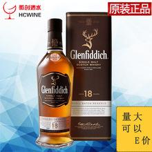 洋酒批发 格兰菲迪18年纯麦威士忌Glenfiddich700ml原装正品 带盒