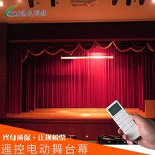 电动舞台幕布窗帘拉幕机定制智能遥控升降开合金丝绒幕布轨道电机