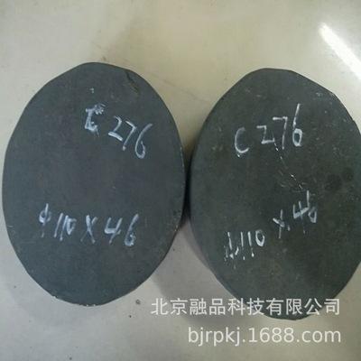 C276锻件 哈氏合金 高温耐腐蚀  标准UNS N10276 融品直销