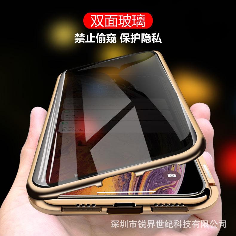 防窥全包万磁王手机壳适用iPhone MAX双面防窥玻璃万磁王升级版XS