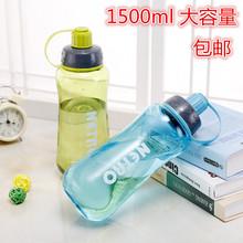 包邮厂家直销太空杯 1500ml大容量塑料茶杯 手提便携滤网运动杯子