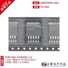 原装正品 LM2576SX-ADJ TO-263 DC-DC开关稳压器 LM2576S-ADJ