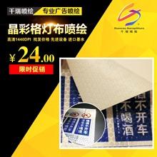 晶彩格灯布喷绘 高清户外反光布材料 防水防晒耐用 室外广告写真