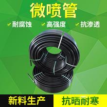 厂家供应黑色pe管滴灌管 农用滴灌管设备大棚微喷管 塑?#32454;?#27700;管