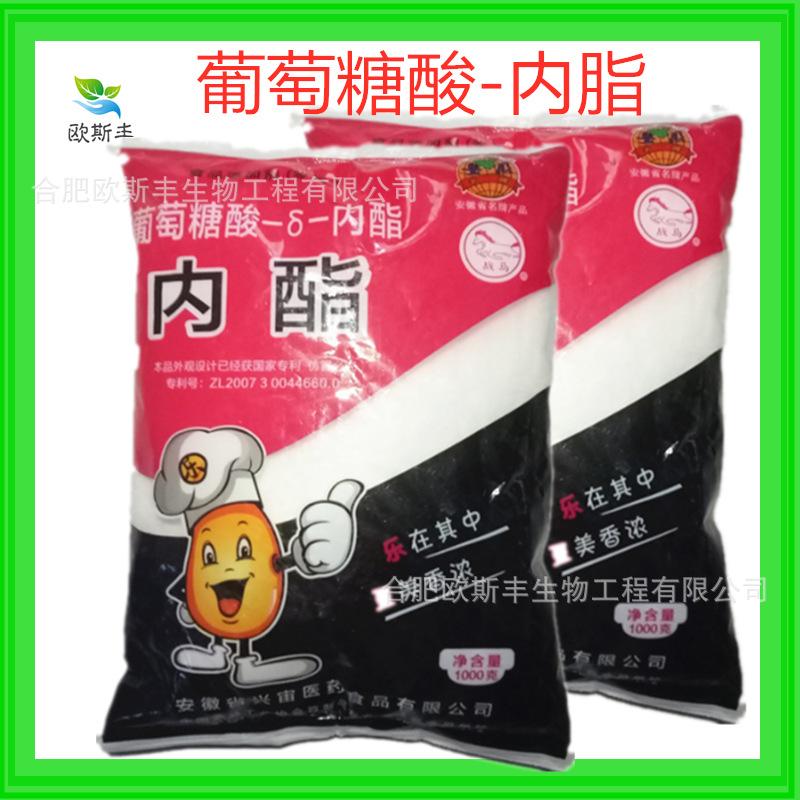 现货批发 葡萄糖酸内脂 兴宙战马豆腐王豆腐脑原料 定制物流服务