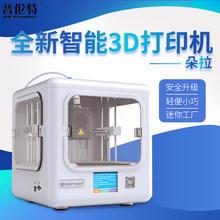 普倫特小叮當朵拉3D打印機桌面級便攜創客三維兒童模型家用DIY
