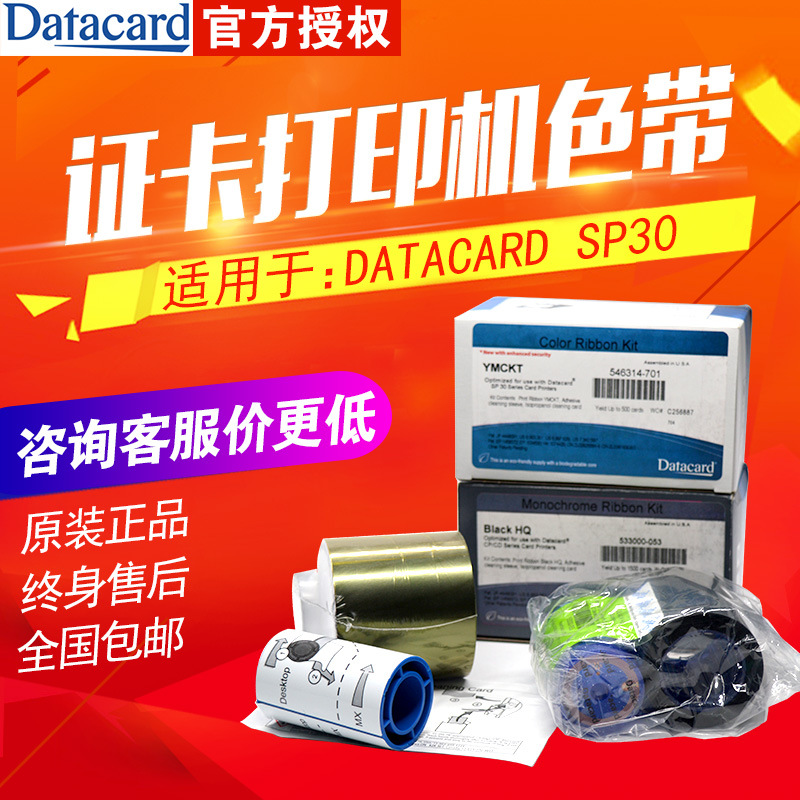 Datacard德卡SP30 546314-701 SP35 CP40 CD800 SD160彩色带