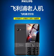 Philips/飞利浦 E518全网通4G 手写触屏按键手机 移动联通电信4G